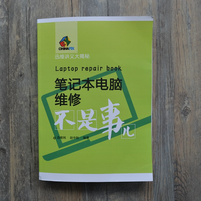 Cover of laptop repair book