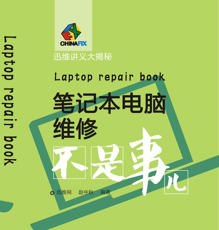 Laptop Repair Book [eBook]